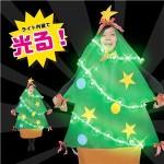 【クリスマスコスプレ 衣装】 光るツリーマン