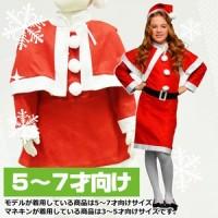 【クリスマスコスプレ】P×P ガールズサンタ 子供用 ワンピース&肩がけ (5〜7才向け)