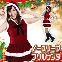 【クリスマスコスプレ 衣装】Patymoノースリーブフリルサンタ