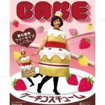 【コスプレ】 ケーキコスチューム