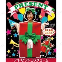 【コスプレ】 プレゼントコスチューム