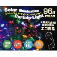 屋外用ソーラーイルミネーションカラフルライト 96灯LEDコード カーテンタイプ(1×1m)