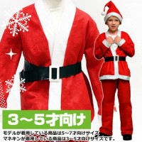 【クリスマスコスプレ】P×P ボーイズサンタ 子供用 ジャケット&パンツ (3〜5才向け)