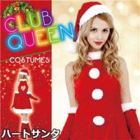 クリスマスコスプレ衣装【Heart Santa ハートサンタ】
