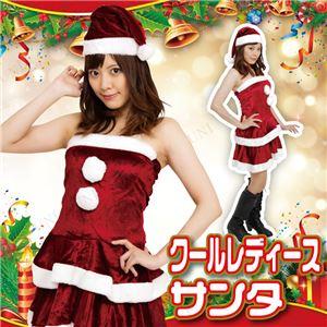 【クリスマスコスプレ 衣装】Patymo クールレディースサンタ