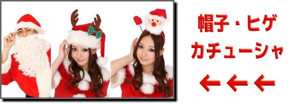 クリスマス ヒゲ・帽子・カチューシャ・ケープなど